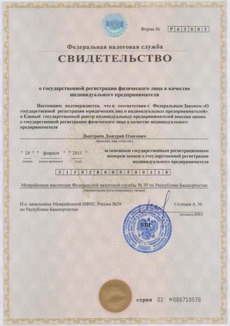 Может ли белорус открыть ип в россии