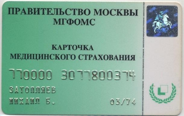 Где получить страховой полис омс в москве
