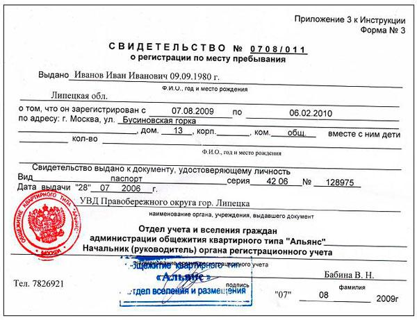 II Регистрация граждан по месту пребывания  КонсультантПлюс