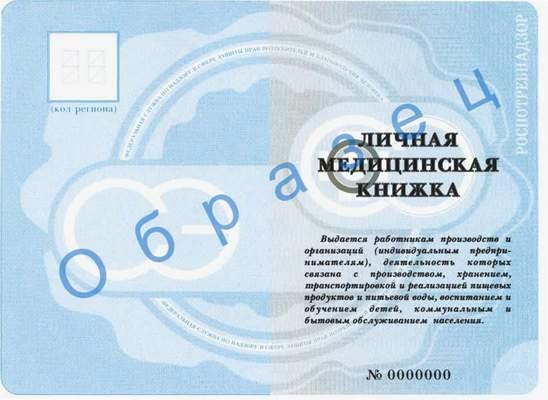 Москва Лефортово медицинская книжка роспотребнадзор