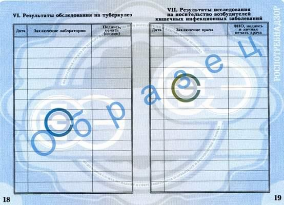 Медицинская книжка центры в Москве Обручевский
