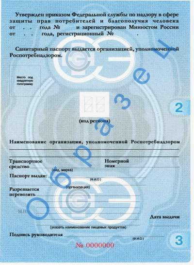 Оформить медицинскую книжку в Москве Рязанский в юао