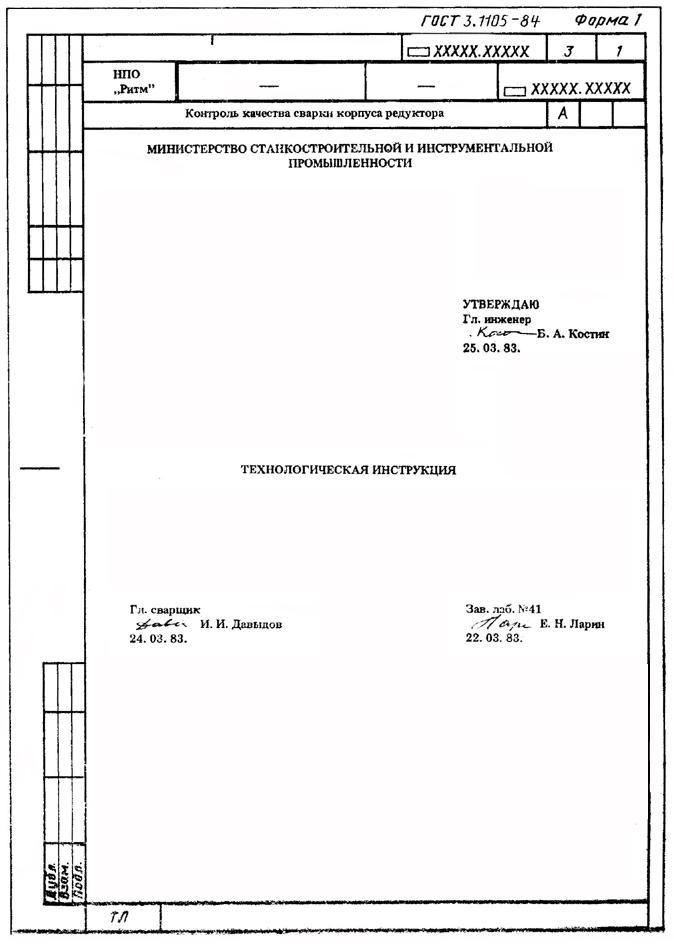 Технологическая Инструкция К Ту 10.16.0015.005-90
